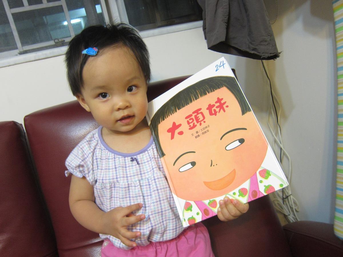 大頭妹讀《大頭妹》:兒童繪本的魔力