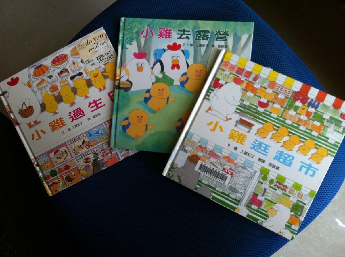 深入澄心的幼兒繪本:讀《小雞逛超市》和小雞系列