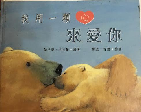 跟孩子開口說愛:讀《我用一顆心來愛你》《你還愛我嗎?》