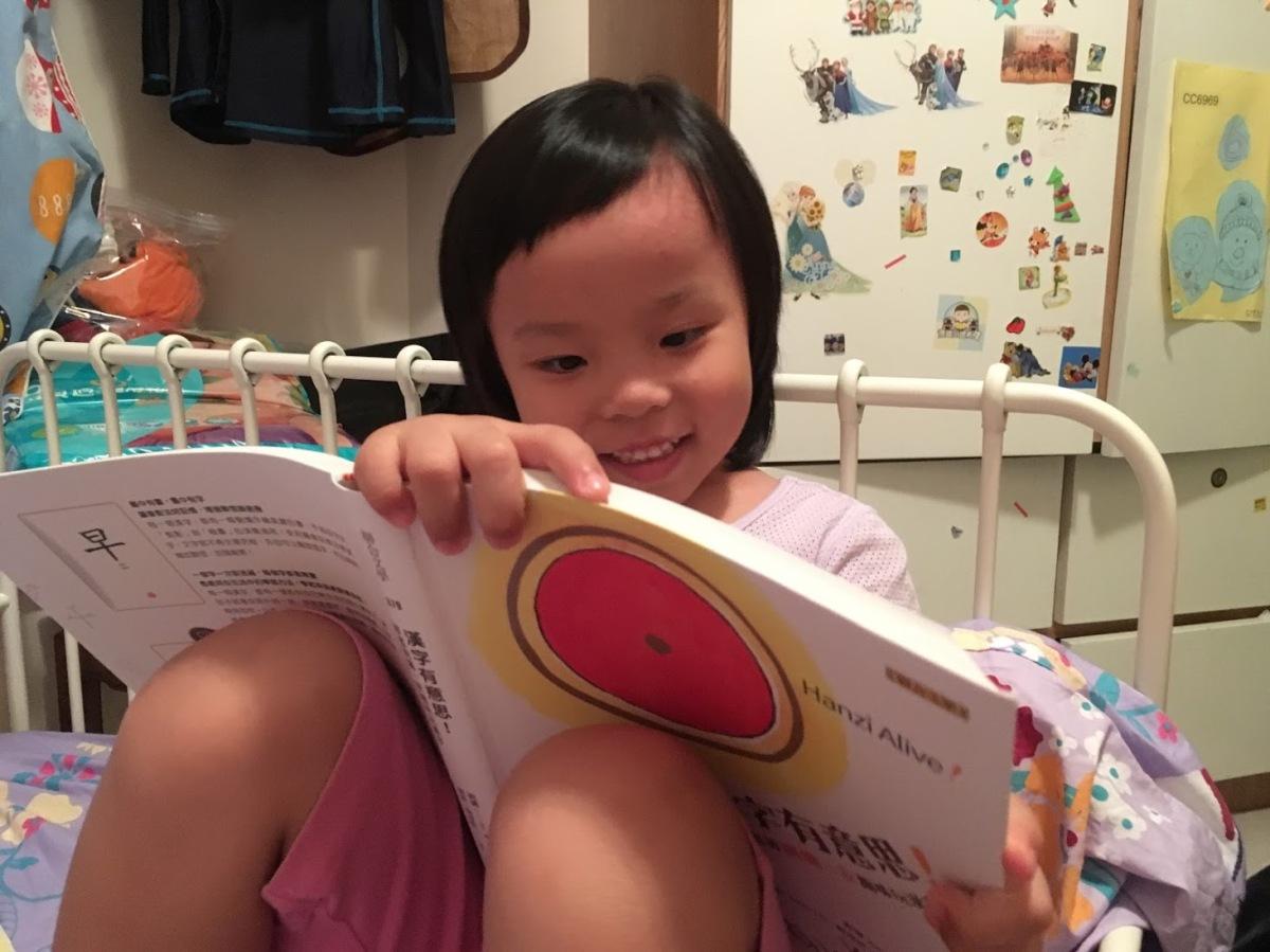 幼兒全腦動起來:讀《漢字有意思!》