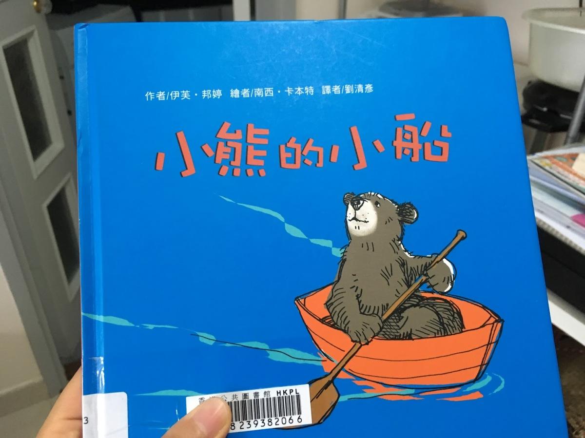 小孩當哥姊啦的二胎準備:讀《小熊的小船》