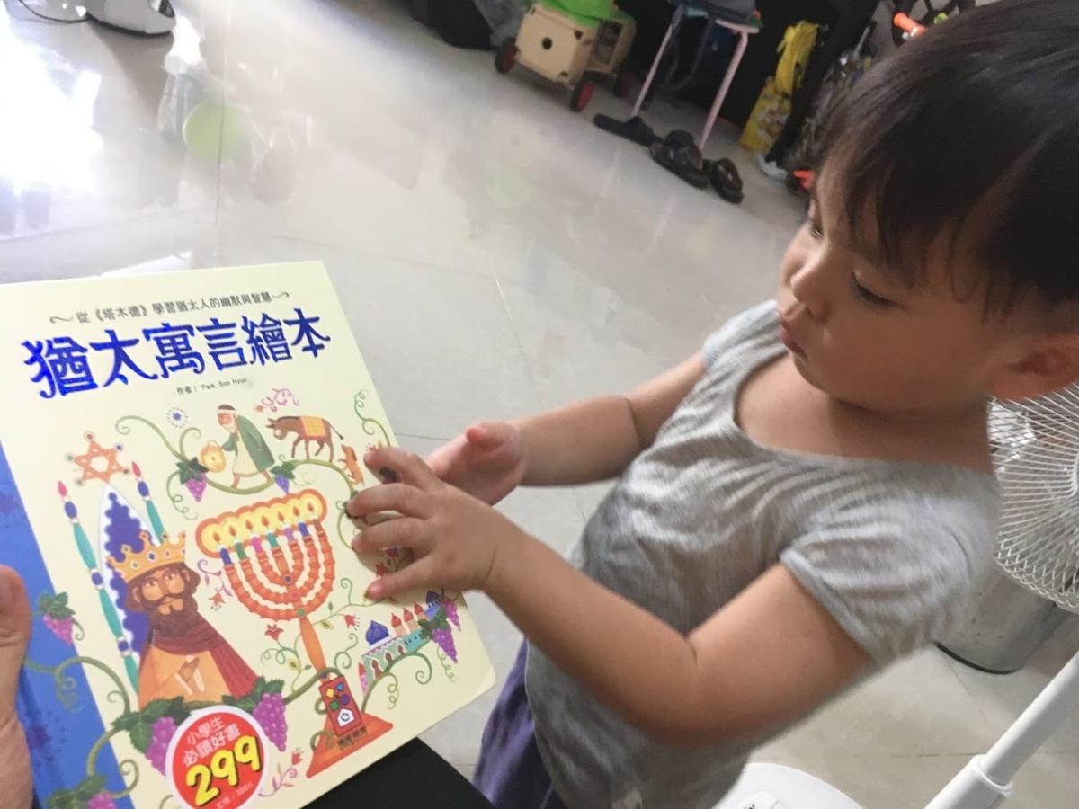 成年人也需要的寓言教事:讀《猶太寓言繪本》