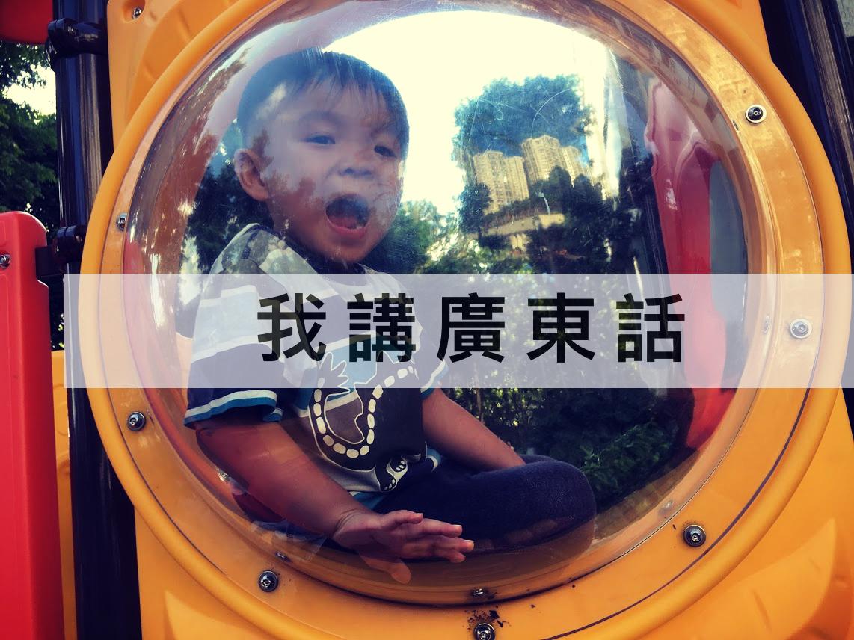 點解我同自己嘅小朋友講母語?