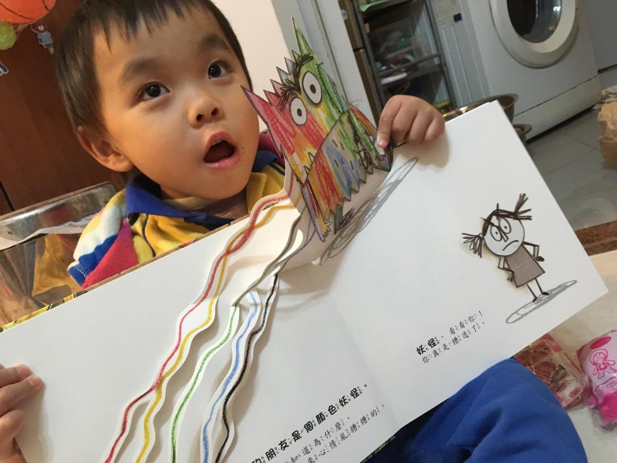 讓孩子擁有「被明白」的安心:《顏色妖怪》